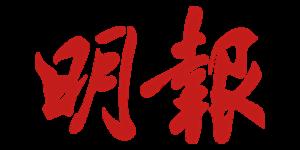 mingpao-teads
